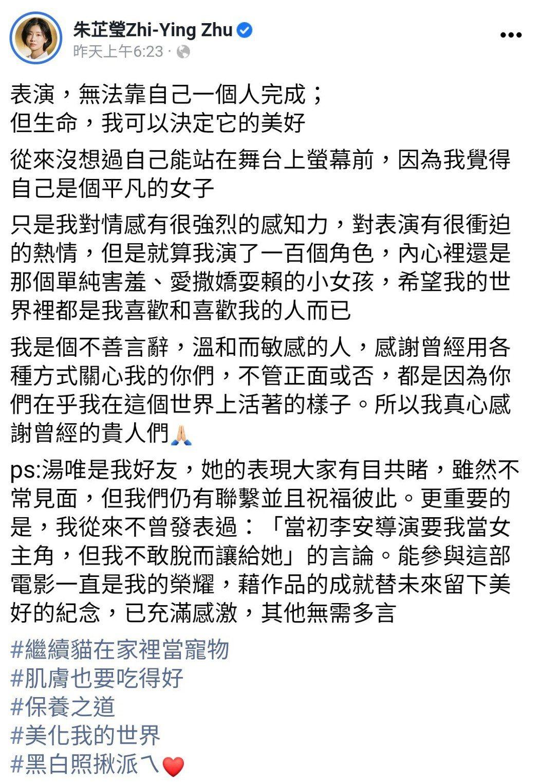 朱芷瑩親曝與湯唯的關係。 圖/擷自朱芷瑩臉書