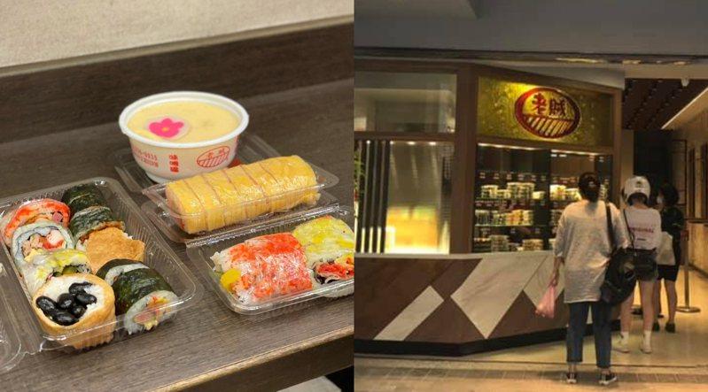 圖/IG@eateraaaab授權、老賊壽司店臉書專頁