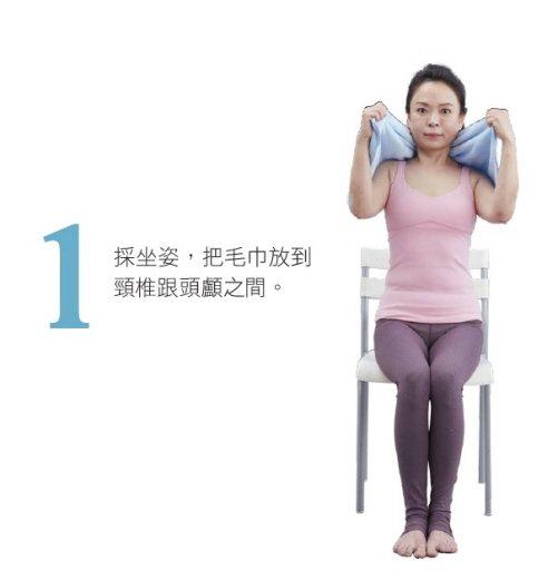 採坐姿,把毛巾放到頸椎跟頭顱之間。  圖/幸福文化 提供