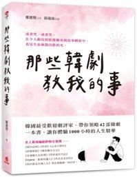 《那些韓劇教我的事》 圖/蘋果屋出版社 提供