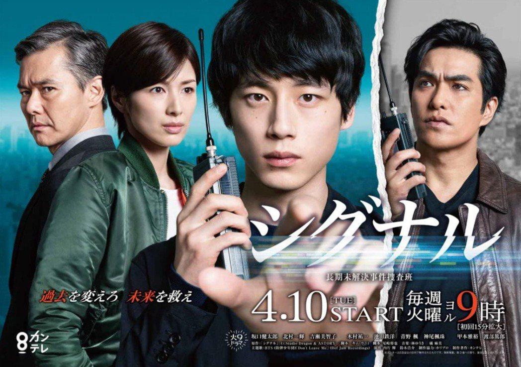 《Signal 長期未解決事件搜查班》由坂口健太郎主演,對應的是原作中李帝勳的角...