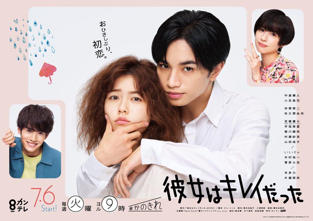 日版《她很漂亮》由小芝風花與Sexy Zone的中島健人主演。圖/擷自推特