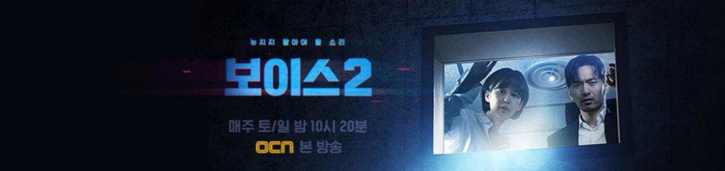 韓劇《VOICE 2》。圖/擷自naver
