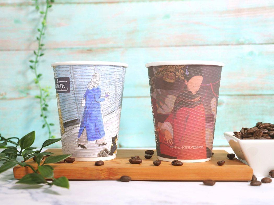 漫畫家陳沛珛作品《暫時先這樣》以及漫畫家小峱峱作品《守娘》聯名杯款(圖左至右)。...