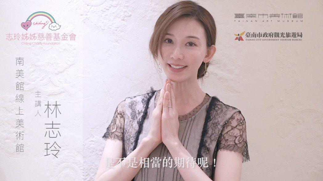 台南市美術館邀請林志玲為線上展覽錄制配音。圖/南美館提供