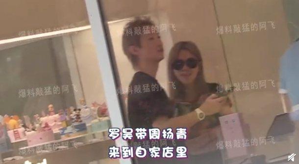 周揚青(右)和羅昊的戀情曝光。圖/摘自微博