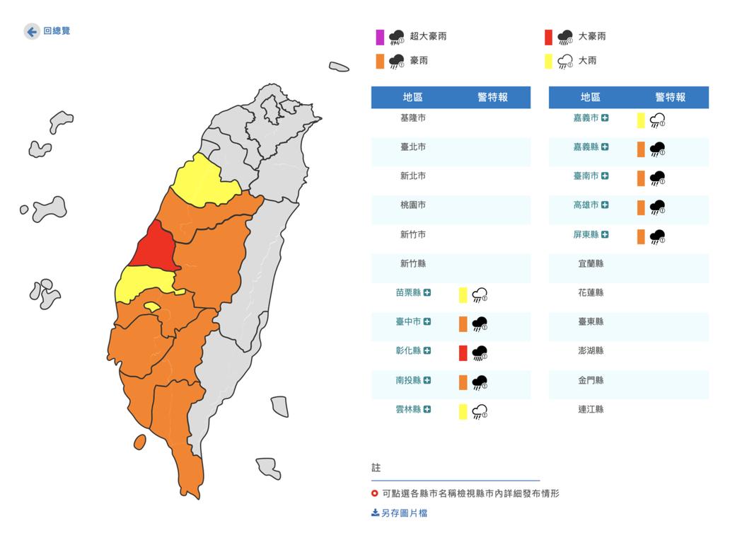 氣象局針對10縣市發布豪大雨特報 。圖/擷取自氣象局網站