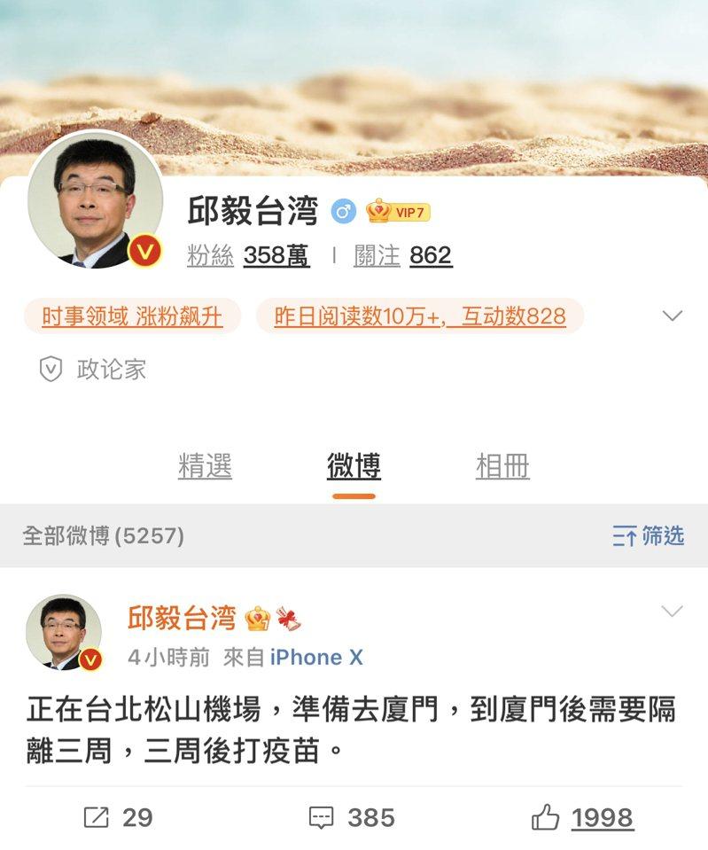 前立委邱毅21日在其個人微博宣布,準備飛往廈門接種大陸的新冠疫苗。(截圖自邱毅個人微博)