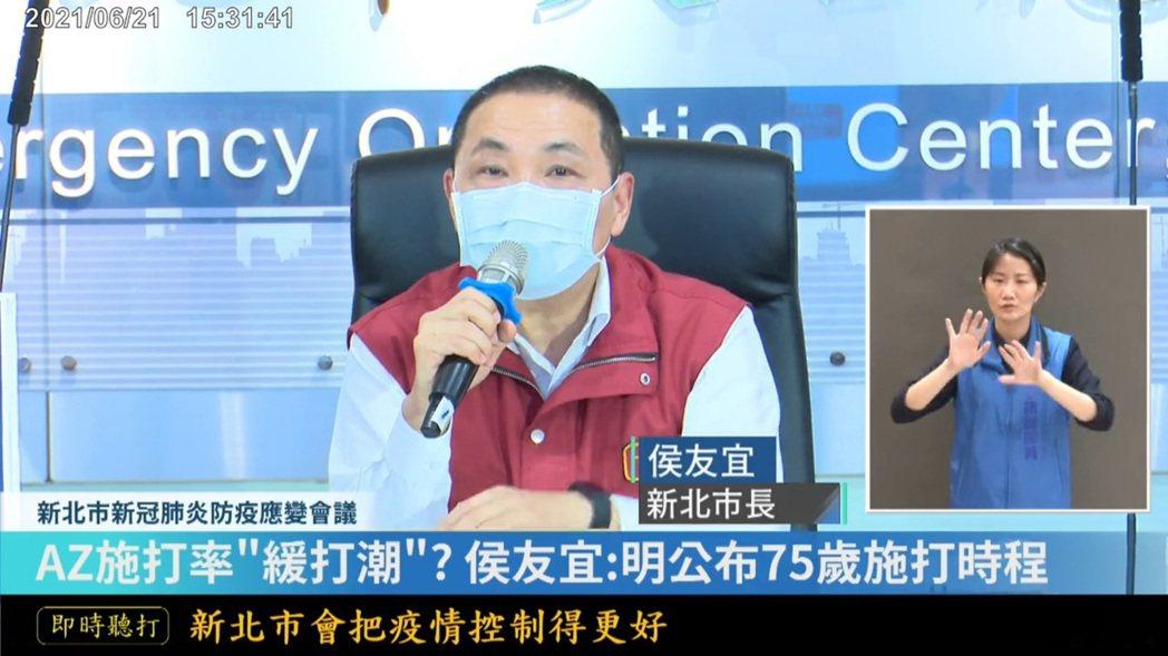 侯友宜表示,明天將公布75歲以上長者施打疫苗的細節。圖/擷至侯友宜臉書