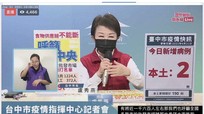 台中市長盧秀燕宣布成立「台中市疑因接種COVID-19疫苗死亡關懷專案」。圖/取自臉書直播