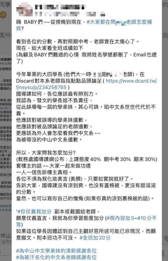 中山大學楊姓女教授被批課程涼到要蓋被後,上網要大一生洗評論換加分引發風波。圖/翻攝自網路Dcard