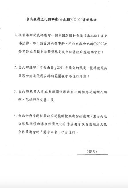 香港政府要求我方駐港人員簽署的「一中承諾書」。(陸委會官網)