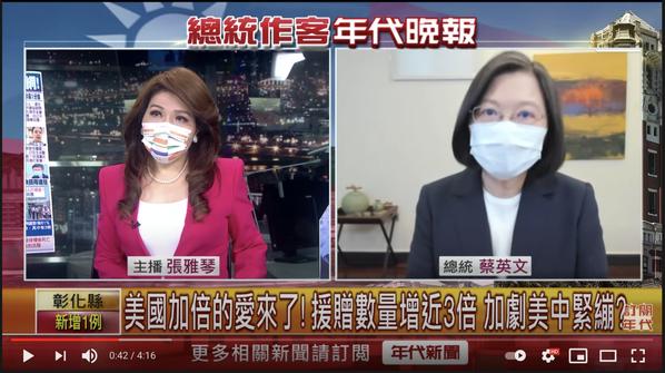蔡總統接受年代電視台專訪,談郭台銘、台積電協助購買捐贈疫苗相關議題。(網路截圖)