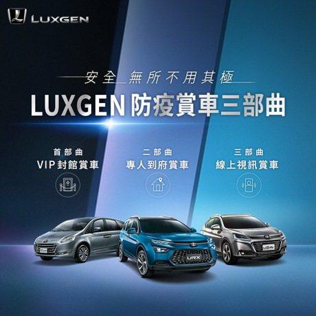 LUXGEN防疫賞車三部曲 全面守護顧客安全