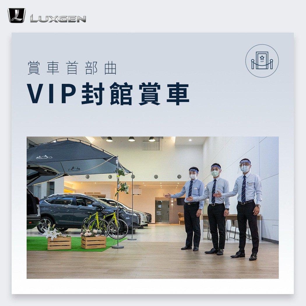 VIP封館賞車。 圖/LUXGEN提供