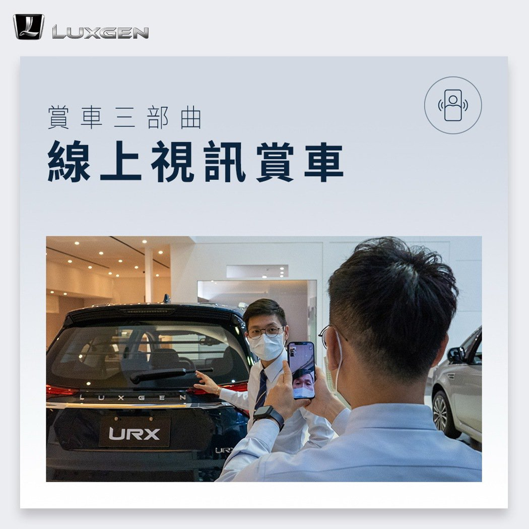 線上視訊賞車。 圖/LUXGEN提供