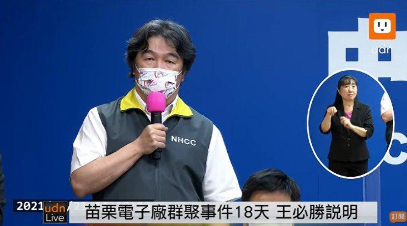 近期苗栗電子廠移工群聚感染狀況緩解,奉命負責的王必勝在防疫記者會上出色的表現引起網友注意。圖截自/udnTV