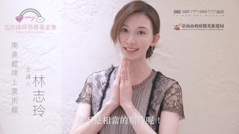 林志玲為台南市美術館線上展覽配音,並為台南市政府拍攝宣傳影片。 圖/南美館 提供