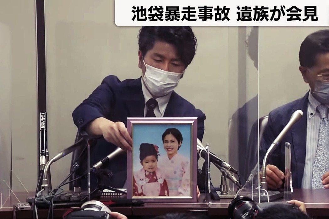 圖/池袋暴走事故記者會:遺族代表松永拓也,在記者會上拿出死去的妻女照片。這場日本...