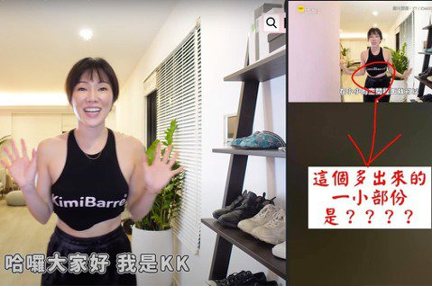 在家防疫也要動一動!知名舞蹈老師 KIMIKO 就拍攝了居家運動影片教大家「5分鐘消腫操」,她因為跳到太熱把背心塞到側邊,沒想卻有網友把沒塞的一邊看成「掉出一塊黑黑的」,以為是水餃墊,讓 KIMIK...