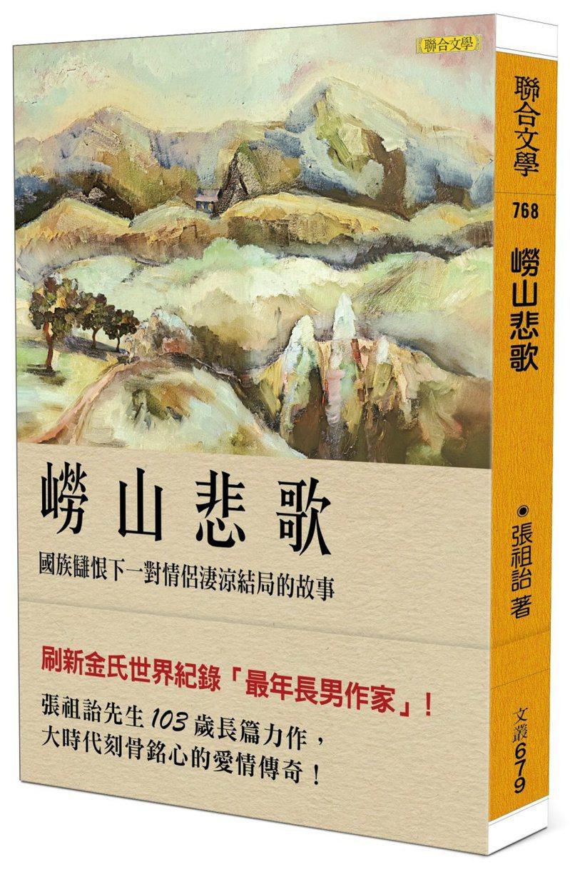 書名:《嶗山悲歌:國族讎恨下一對情侶淒涼結局的故事》 作者:張祖詒 出版社:聯合文學 出版社:2021年6月30日
