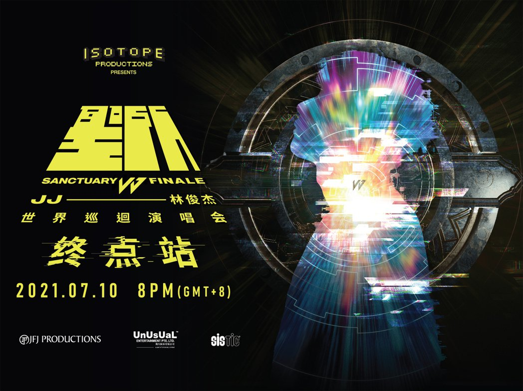 JJ 林俊傑《聖所 FINALE》終點站線上演唱會的直播門票21日開賣。KKda...