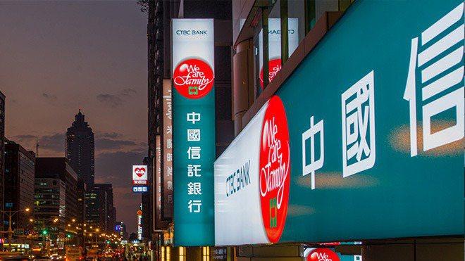 中國信託商業銀行。業者提供