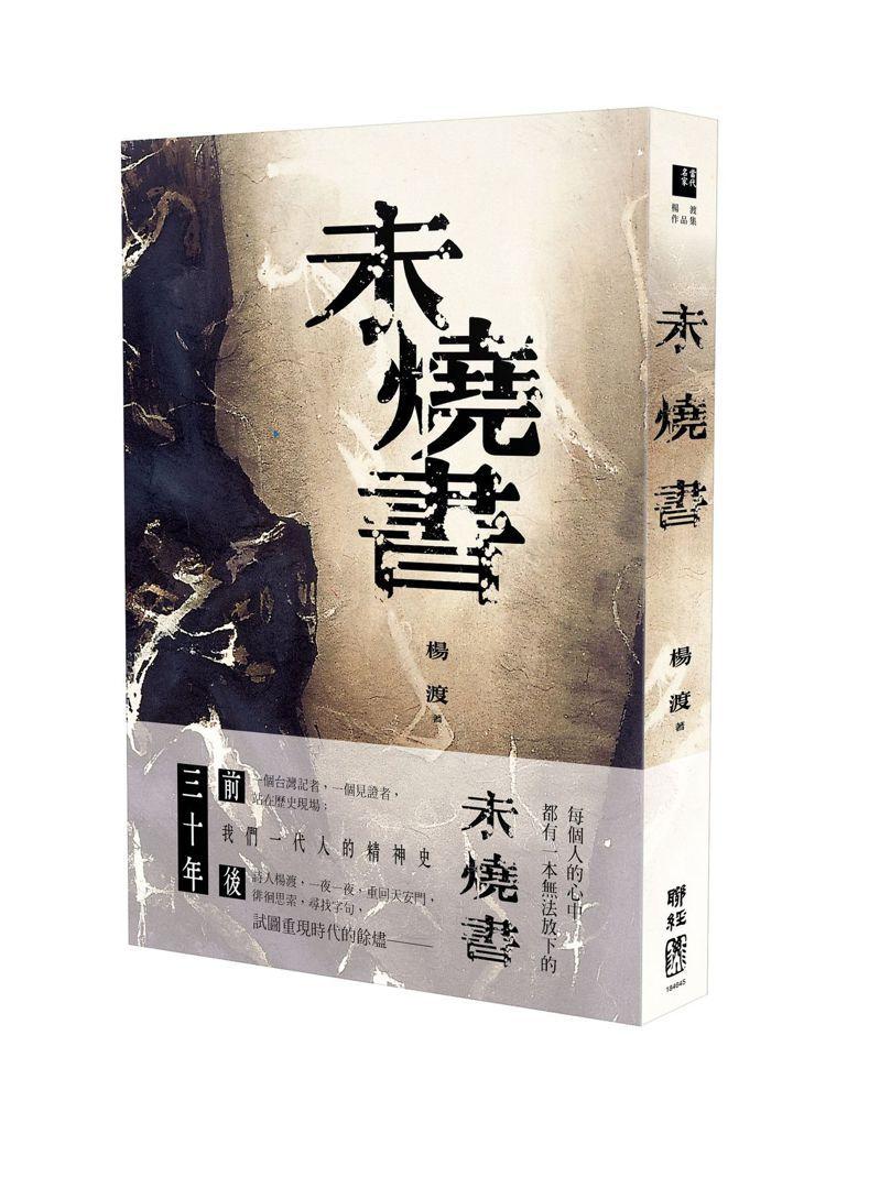 書名:《未燒書》 作者:楊渡  出版社:聯經出版  出版時間:2021年6月3日