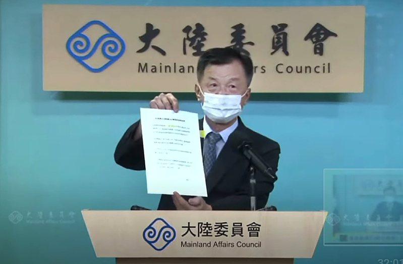 陸委會主委邱太三出示港府要求我駐港人員簽署「一中承諾書」。圖/陸委會記者會截圖