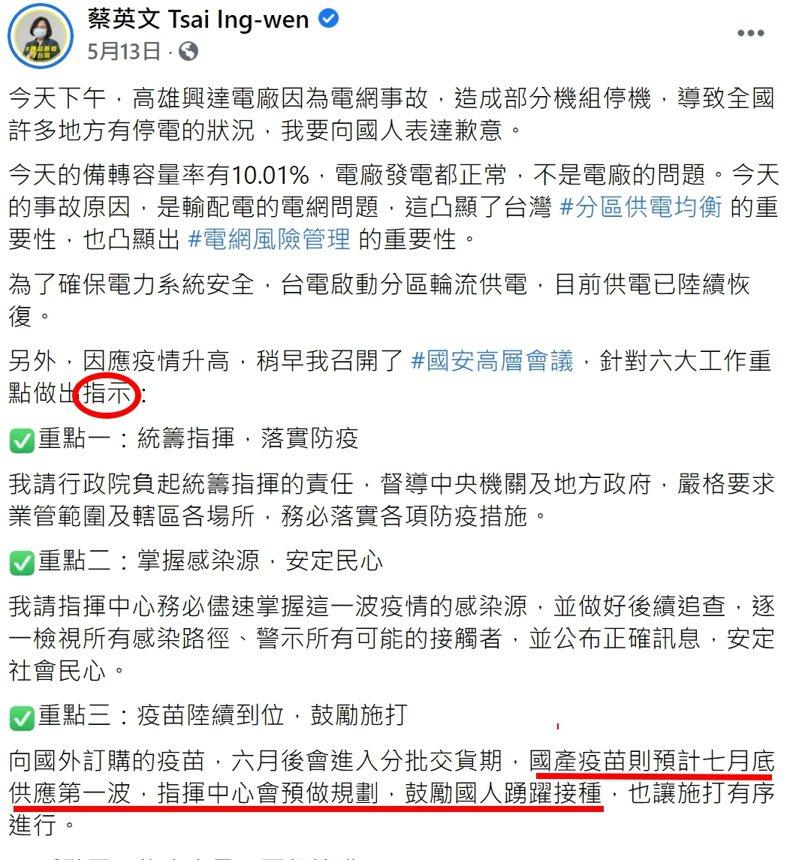 國民黨文傳會副主委黃子哲指出,蔡英文5月13日臉書內容寫著:「國產疫苗則預計7月底供應第一波,指揮中心會預做規劃,鼓勵國人踴躍接種」,結果現在卻說自己沒說一定什麼時候要打高端。圖/黃子哲提供