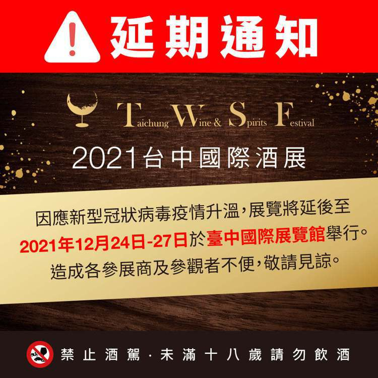 2021台中國際酒展將延期至12月24日至27日舉行。圖/摘自台中國際酒展臉書官...