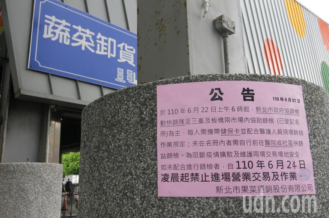新北果菜公司公告,6月24日凌晨起,必須要持陰性證明才能夠進入新北果菜市場交易及...