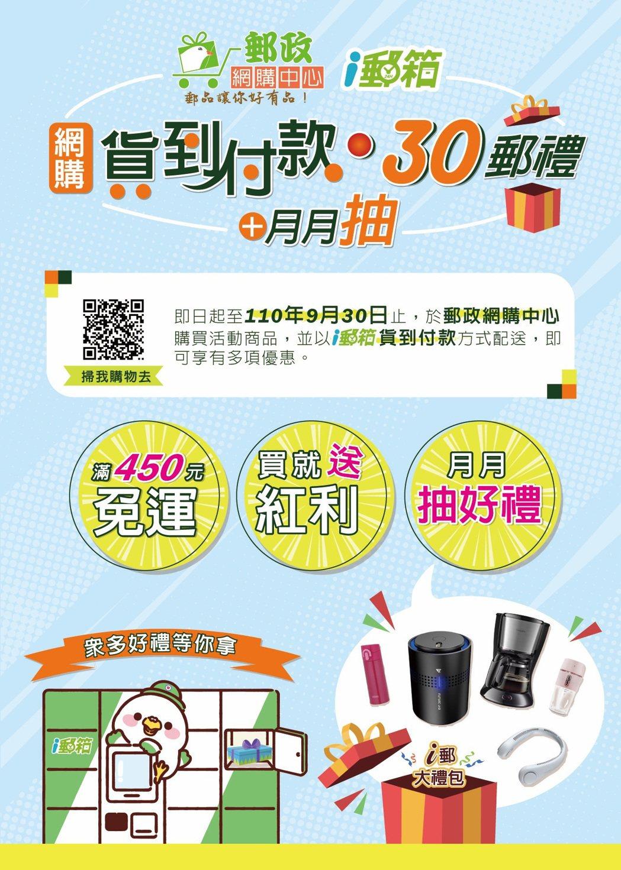 中華郵政從即日起至9月30日止,推出「網購貨到付款.30郵禮+月月抽」活動,活動...