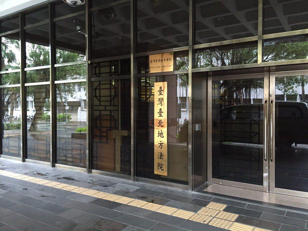 圖為台北地方法院。記者王聖藜/攝影