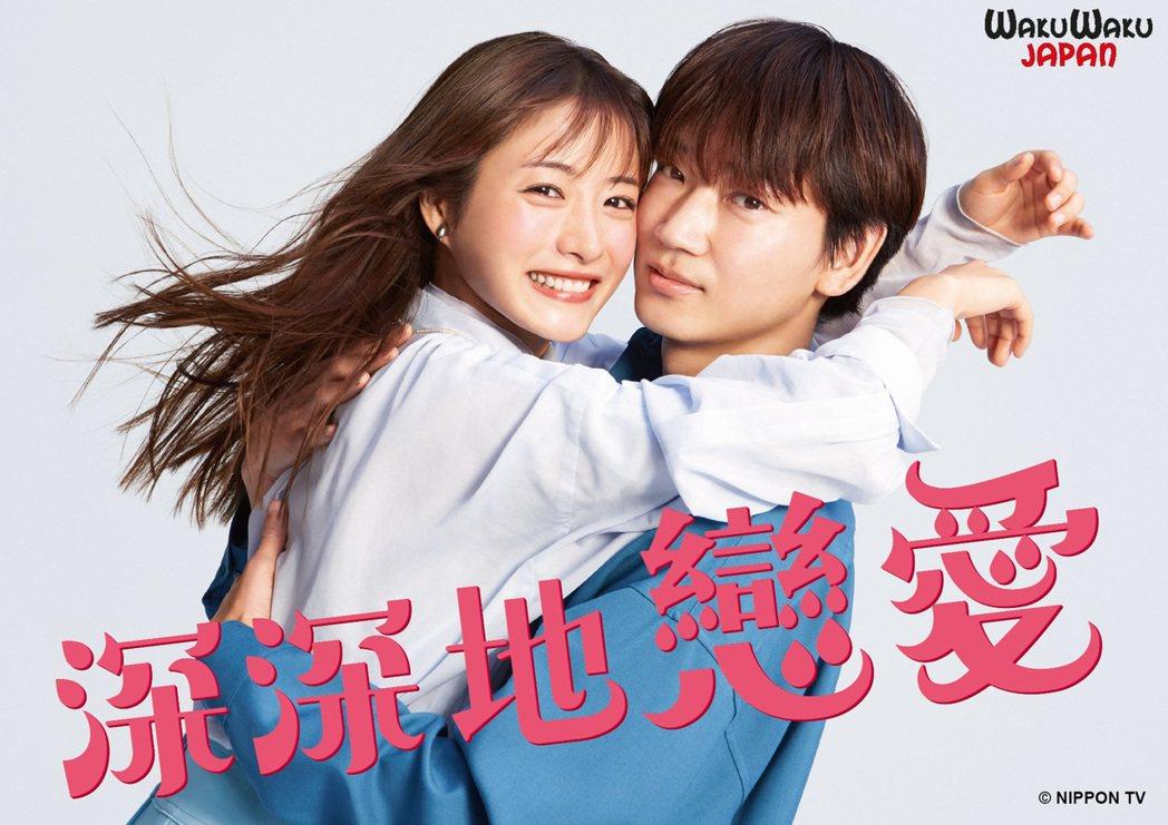 「深深地戀愛」要在日本台WAKUWAKU JAPAN播出。圖/WAKUWAKU
