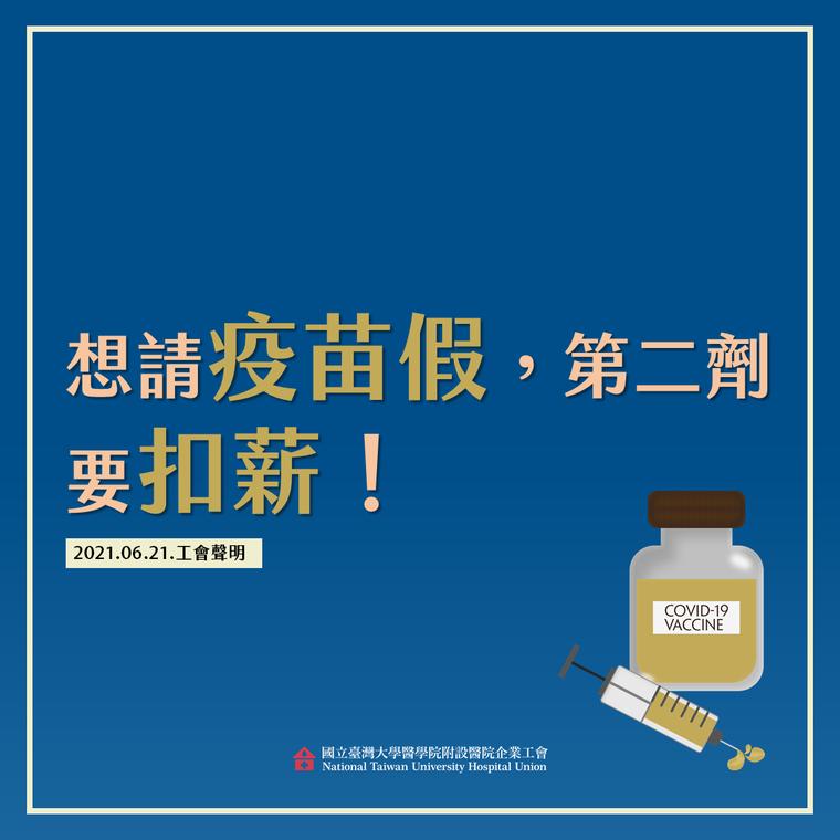 台大醫院一開始宣布的疫苗接種假,優於政府法規,維持原薪,但6月16日更改規定,今...