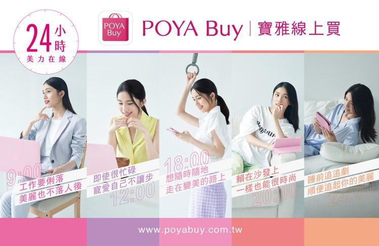 「POYA BUY寶雅線上買」全新體驗美妝電商將於6月23日正式上線。圖/POY...