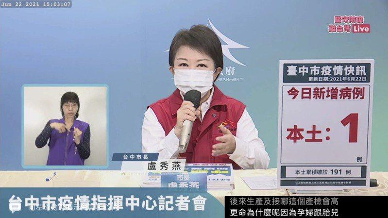 台中市長盧秀燕表示,個人支持漢翔員工優先打疫苗。圖/取自臉書直播