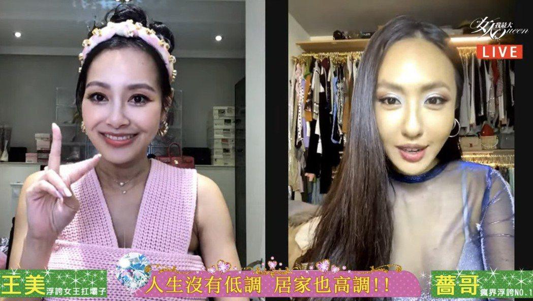 王思佳(左)和薔薔直播同框PK。圖/TVBS提供