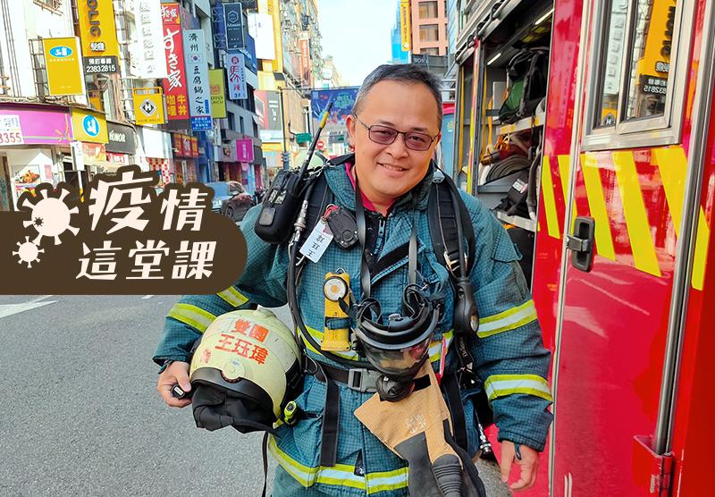 台北市政府消防局萬華雙園分隊小隊長王珏瑋,在疫情下看見人性的黑暗面,感觸良多。圖/王珏瑋提供