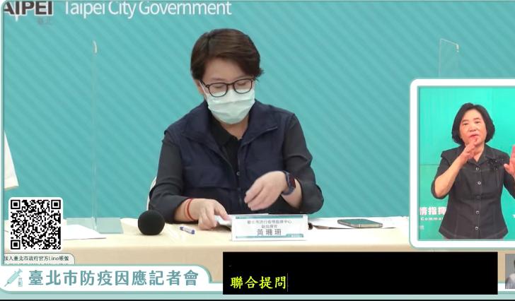 台北市副市長黃珊珊今天表示,北市府一一比對施打對象,卻四家診所有違規施打狀況,北...