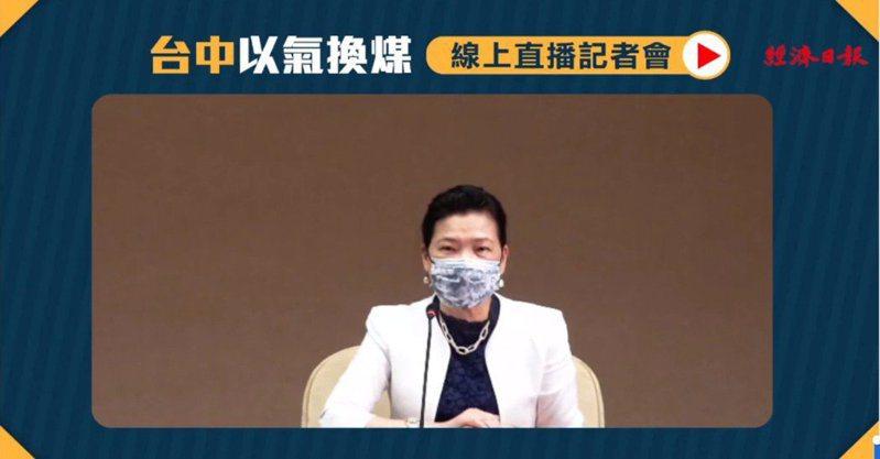 台中燃氣機組興建因遲遲無法通過台中市都市設計審議會卡關15個月,導致台灣「以氣換煤」進度停滯。經濟部與台電今(22日)下午緊急召開記者會。圖/線上記者會畫面