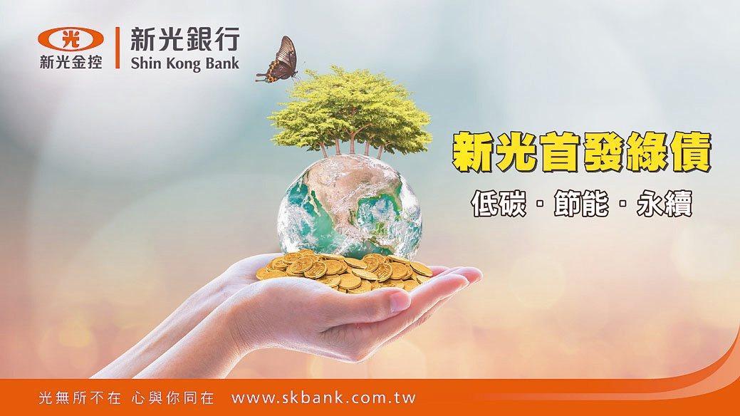 新光銀行今發行綠色債券,債券所募資金,將全數用於再生能源及能源科技發展項目。新...