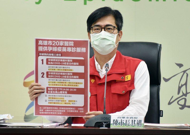 高雄市藍綠議員建議讓市民對疫苗有選擇權,市長陳其邁說,排到順序就去打,「排定什麼就打什麼」。圖/高雄市政府提供