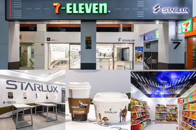 圖/7-ELEVEN提供