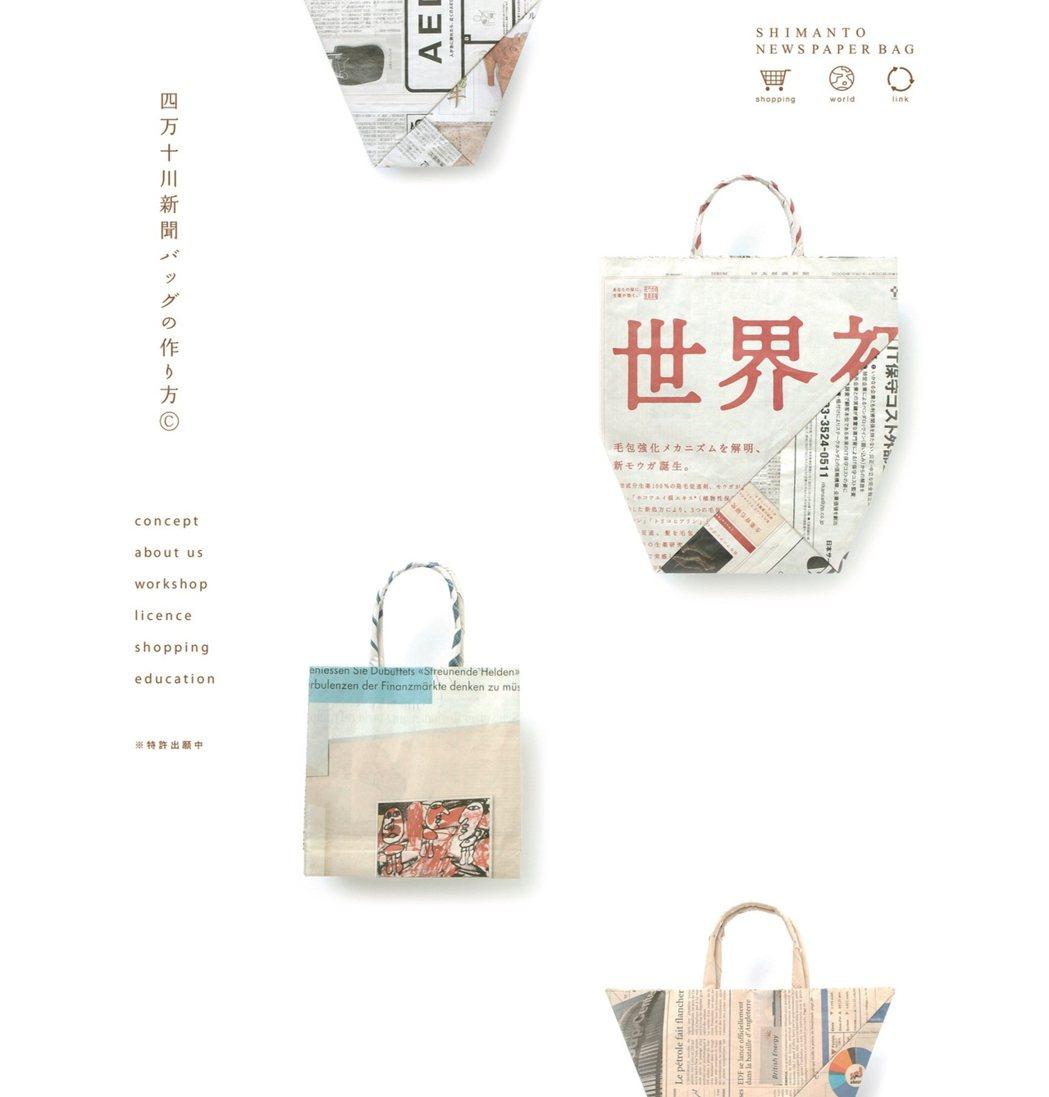 從法國帶回來的《世界報》做成的報紙包,與日本報紙包況味截然不同。 圖/行人出版社...