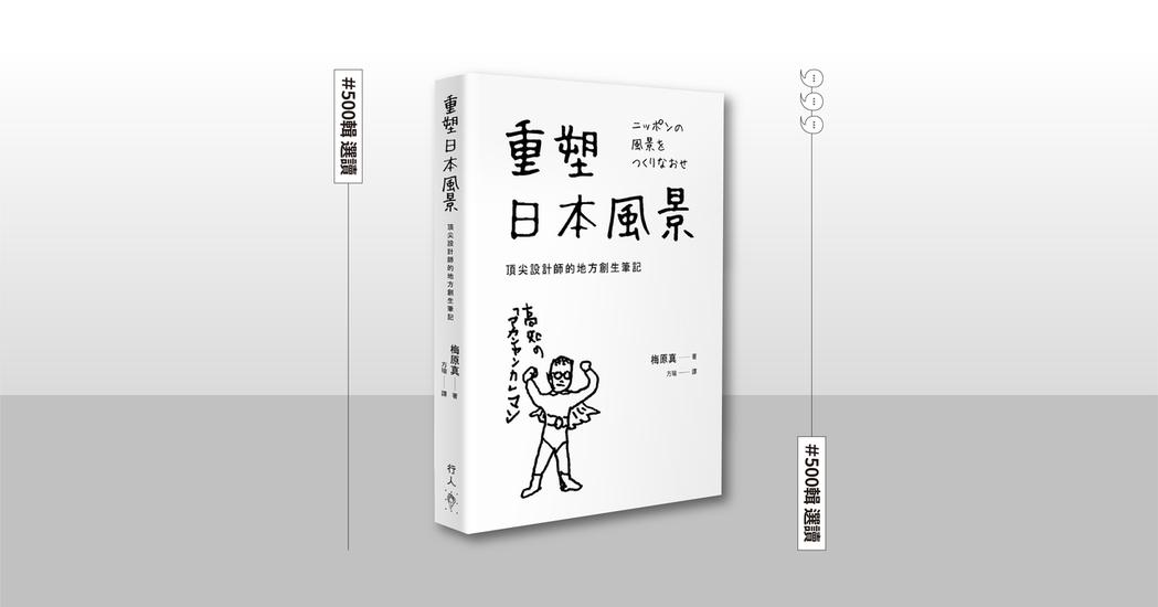 《重塑日本風景:頂尖設計師的地方創生筆記》書封,作者:梅原真,譯者:方瑜,行人出...
