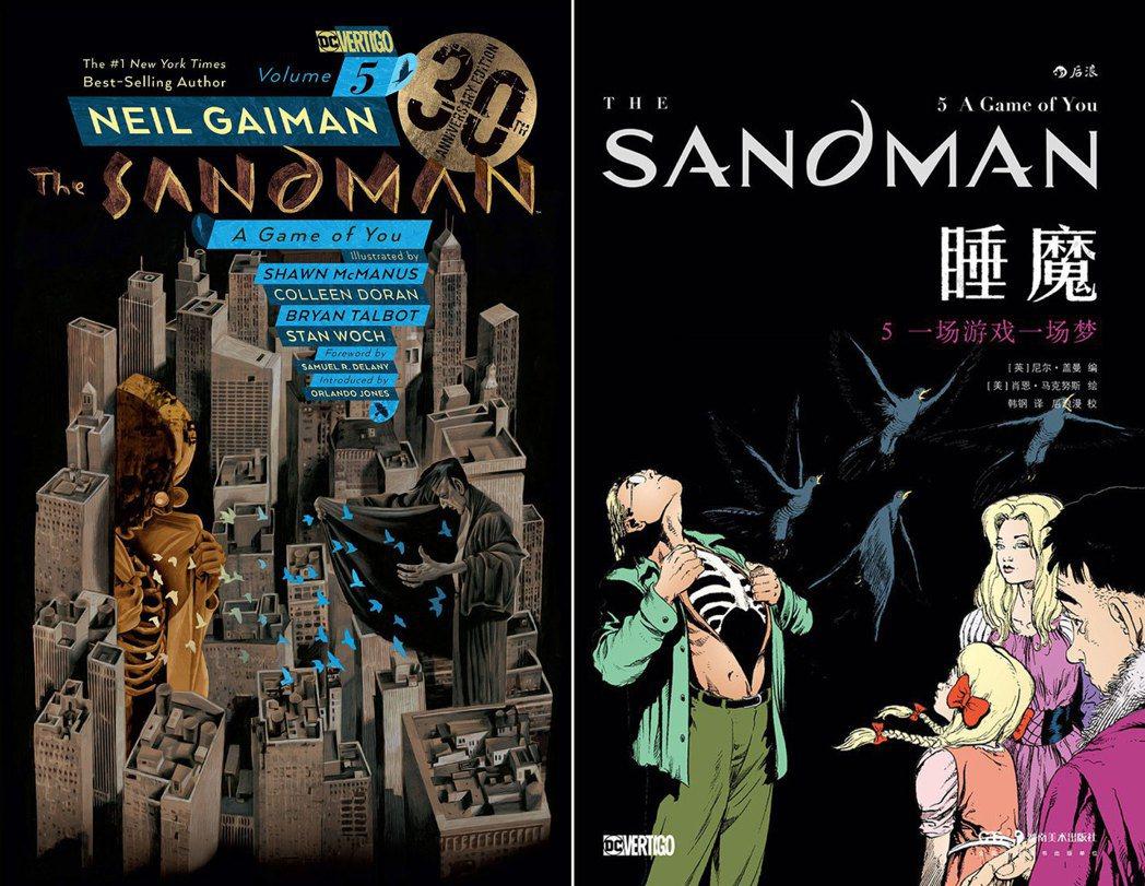 (左)《Sandman》第五集,30週年紀念版書封;(右)《睡魔》第五集,中國譯本書封。 圖/Amazon;后浪出版