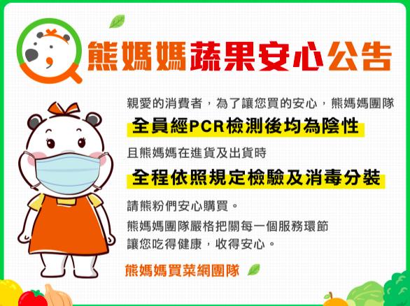 為保障消費者安全,熊媽媽買菜網全體員工都經過PCR篩檢,皆為陰性,所有商品包裝進...