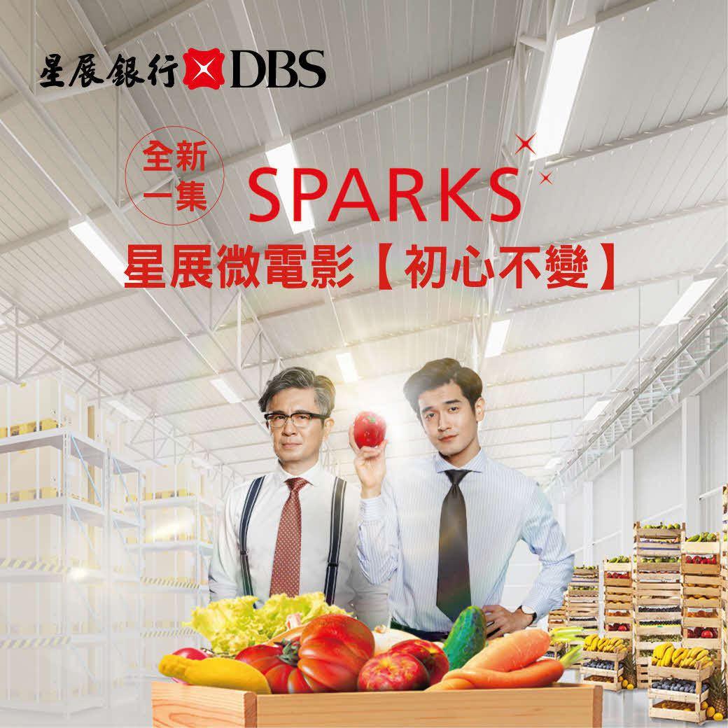 星展微電影《Sparks點亮星光》第二季推出全新第8集,探討疫情下的剩食問題。星...